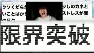 ヒゲドライVAN - インターネット・ノイローゼ (Music Video)