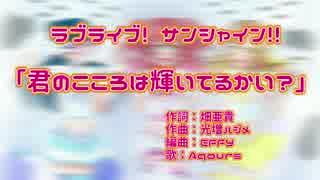 【ニコカラ】君のこころは輝いてるかい?【Aqours】<on vocal> thumbnail
