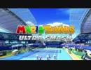 友達と優雅に遊ぶマリオテニスULTRA SMASH!!! part.1