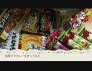 駄菓子でカレーを作ってみた【駄菓子菓子料理祭】