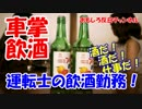 【韓国の鉄道運転士】 75人が飲酒運転で懲戒!