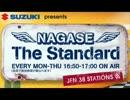 SUZUKI presents NAGASE The Standard 2016年06月01日