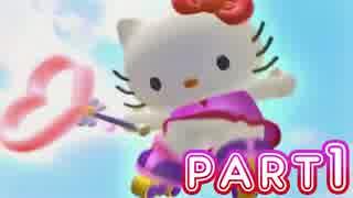 【実況】もう俺、キティでいいや part1