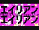 【ころん】 エイリアンエイリアン【ЯIAIR's Electro Mix】 歌ってみた
