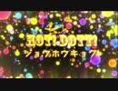 HOT!DOTT!情報局~PART13~