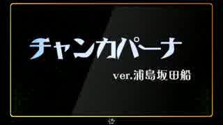 NEWS/チャンカパーナ 浦島坂田船ver