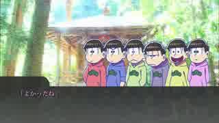 【卓ゲ松CoC】六つ子で『10年後の君へ』pa