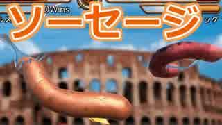 【実況】俺の肉棒が物理演算で戦う。 【ソーセージレジェンド】01