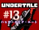 【日刊Undertale】OLが地下世界の引きこもりから脱出する#13【実況】