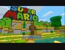 【Minecraft】マイクラでマリオ!?ヒューイゴー!【スーパーマリオ】 thumbnail