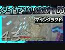【Minecraft】ダイヤ10000個のマインクラフト Part43【ゆっくり実況】