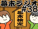 第89位:[会員専用]幕末ラジオ 第三十八回(幕末志士検定)