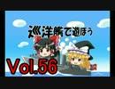 【WoWs】巡洋艦で遊ぼう vol.56 【ゆっくり実況】