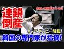 【韓国第2のアジア通貨危機】 韓国専門家が予言する未来! thumbnail