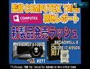 ワンズちゃんねる! #271 監督COMPUTEX TAIPEIレポート!GTX1080!BROADWELL-E発売!