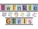 Twinkle☆Girls ばにらたると #08