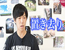 北海道置き去り男児無事保護 小二の驚愕サバイバル thumbnail
