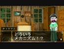 【卓ゲ松さん】おそ松クエスト 5-3【S.W2.0】