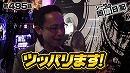 シーサ。の回胴日記_第495話[by ARROWS-SCREEN]