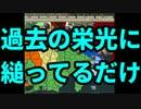 【HoI2】都道府県の主役は我々だ!外伝前篇【複数実況プレイ】