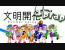 【スプラップ】 文明開化 歌ってみた The 1st anniversary thumbnail