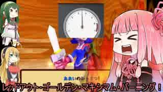 【ドカポンDX】ゆかり達ゎ・・・ズッ友だょ! part7【VOICEROID+実況】