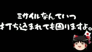【ゆっくり保守】有田芳生「日本政府は北朝鮮に対する危機感を煽るな」