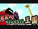 【協力実況】狂気のマインクラフト王国 Part43【Minecraft】