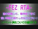 【FEZ RTA】 途中参戦タイムアタック 8.939.秒