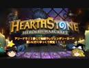 【Hearthstone】ゆっくりがアリーナ8~12勝のさらに先にある物を目指して!Part35【同じタイプの決闘者】
