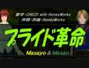 【Masayo&Masao】プライド革命【カバー曲】