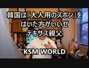 【KSM】韓国は「大人用のズボン」をはいた方がいいゼ テキサス親父