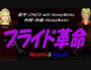 【Naomi&Naoki】プライド革命【カバー曲】