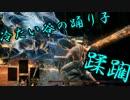 初心者にもやさしいダクソ3トロフィー100%解説【ゆっくり】part2後編