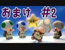 【実況】まとまりのない四人組!キノピオ隊長【おまけ2】