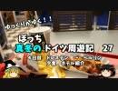 【ゆっくり】ドイツ周遊記 27 夕食 カリーブルスト ホテル紹介