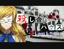 【フルボイス・ADV式】 殺し合いハウス:ファイナル 第18話