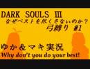 【ダークソウル3】ゆかりさんが弓縛りでベストを尽くす話#1