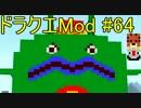 【Minecraft】ドラゴンクエスト サバンナの戦士たち #64【DQM4実況】