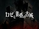[ロゼと黄昏の古城]ゆっくり実況プレイ[一本目]~体当たり探索~ thumbnail