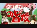 クッキー☆のど自慢2