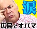 第25位:【無料】広島&伊勢志摩サミット帰りのモーリー生放送 1/2