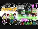 4人で実況【Minecraft 】  クラフターズ日記#9.5 カットシーン