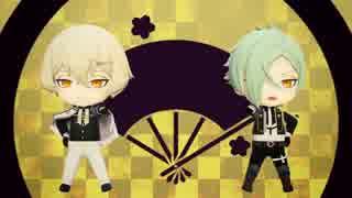 【MMD刀剣乱舞】ねんどろっぽいど源氏兄弟でまとりょしか