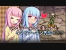 【サガフロ2】琴葉姉妹の縛りプレイ Pt.02【VOICEROID実況】