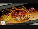 【ゆっくり大神実況】妖怪たちが世直しの旅に出ます。パート59 thumbnail