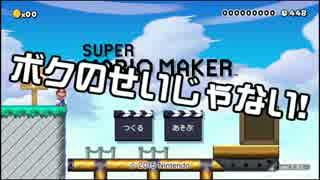 【ガルナ/オワタP】改造マリオをつくろう!【stage:45】