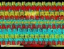 ニコニコ弾幕大辞典 thumbnail