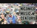 【合作】Niconico Music Century【曲が素材】