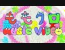【ももクロMAD】ももクロでMUSIC VIDEO【岡崎体育】